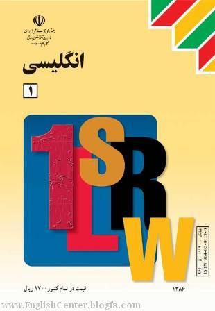 زبان انگليسي راهنمايي، دبيرستان و پيش - انگليسي پيش دانشگاهيدانلود کتاب انگلیسی سال اول دبیرستان ( متوسطه )