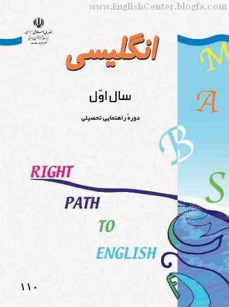 کتاب انگلیسی سال اول راهنمایی