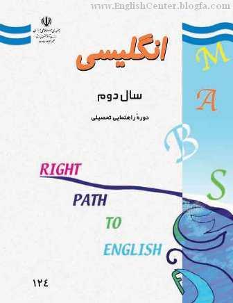 کتاب انگلیسی سال دوم راهنمایی