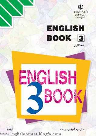 زبان انگليسي راهنمايي، دبيرستان و پيش - انگليسي پيش دانشگاهيدانلود کتاب انگلیسی سال سوم دبیرستان ( متوسطه )
