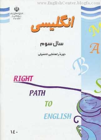 کتاب انگلیسی سال سوم راهنمایی