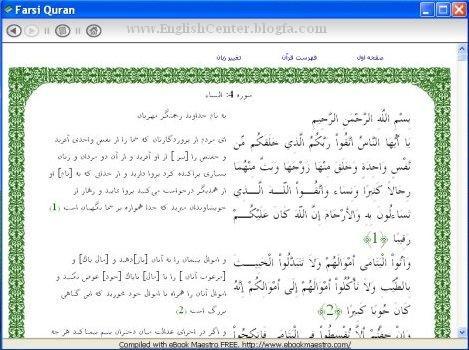 دانلود رایگان کتاب الکترونیکی قرآن مجید Persian English Arabic Quran